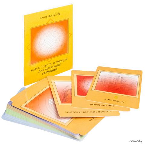 Карты чувств и эмоций для обретения гармонии (25 карт) — фото, картинка