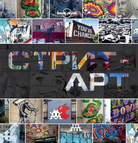 Стрит-арт. За свободным искусством по миру — фото, картинка