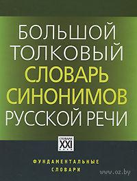 Большой толковый словарь синонимов русской речи — фото, картинка