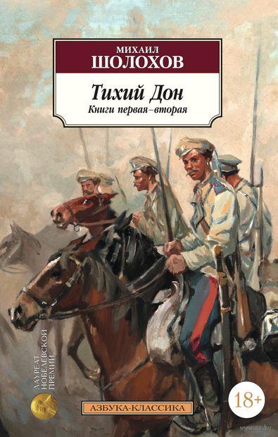Тихий Дон. Книги первая-вторая (м) — фото, картинка