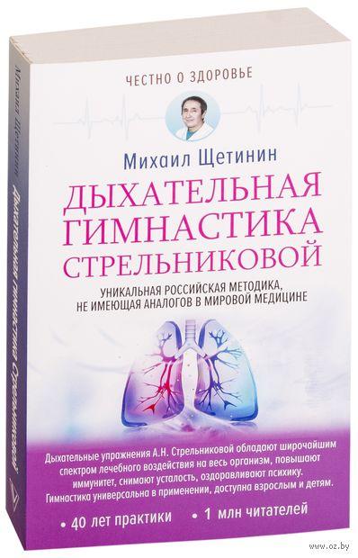 Дыхательная гимнастика Стрельниковой — фото, картинка