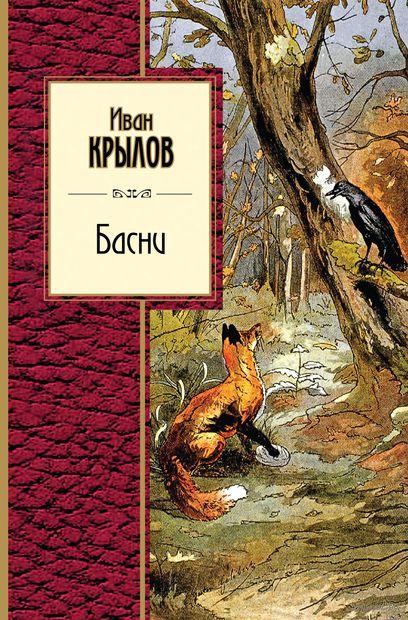 Иван Крылов. Басни — фото, картинка