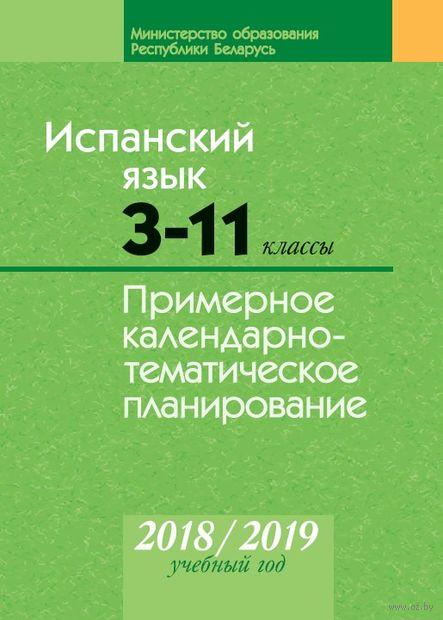 Испанский язык. 3-11 классы. Примерное календарно-тематическое планирование. 2018/2019 учебный год. Электронная версия — фото, картинка