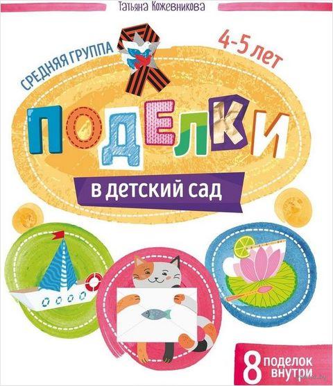 Поделки в детский сад. Средняя группа — фото, картинка