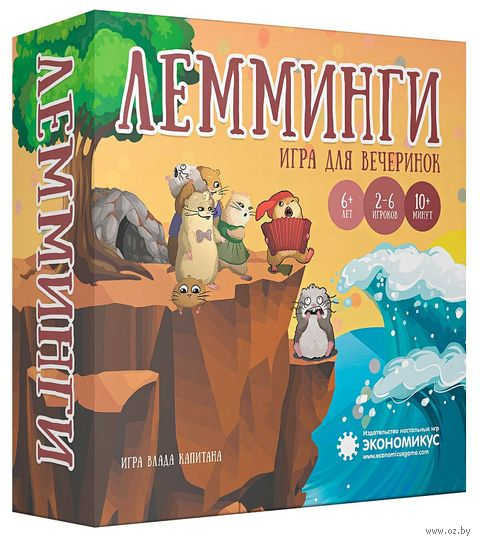 Лемминги (2-е издание) — фото, картинка