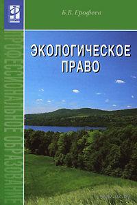 Экологическое право. Борис Ерофеев