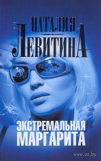 Экстремальная Маргарита (м). Наталия Левитина