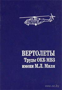 Вертолеты. Труды ОКБ МВЗ имени М. Л. Миля