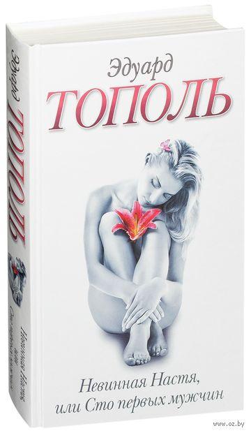 Невинная Настя, или Сто первых мужчин. Эдуард Тополь