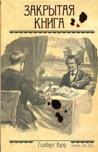 Закрытая книга. Гилберт Адэр