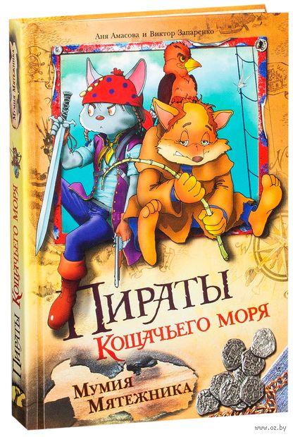Пираты Кошачьего моря. Мумия Мятежника. Книга 3 — фото, картинка