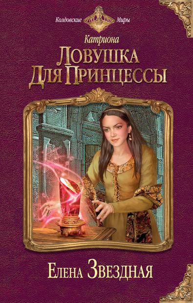 Катриона. Ловушка для принцессы (книга вторая). Елена Звездная