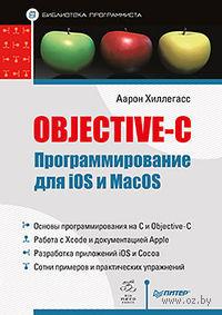 Objective-C. Программирование для iOS и MacOS. Аарон Хиллегасс