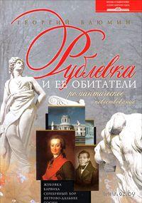 Рублевка и ее обитатели. Романтическое повествование. Георгий Блюмин