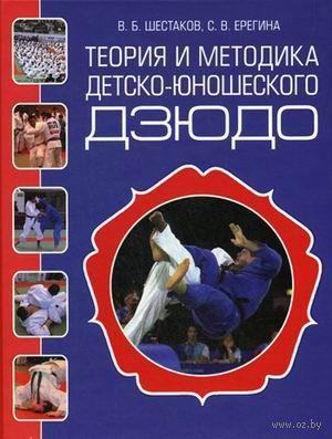 Теория и методика детско-юношеского дзюдо. Василий Шестаков, С. Ерегина
