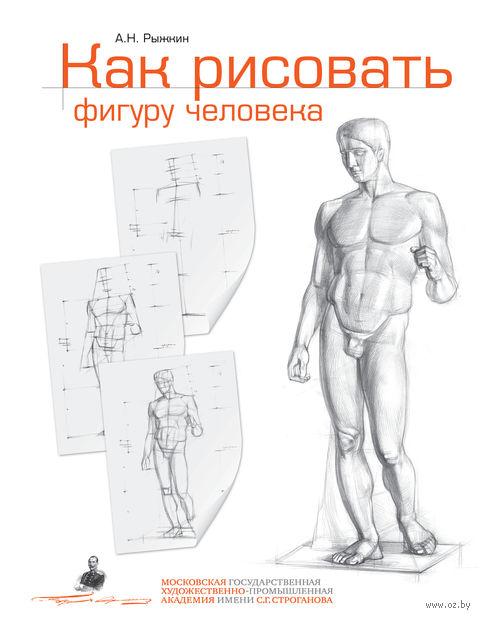 Как рисовать фигуру человека. Пособие для поступающих в художественные вузы. Александр Рыжкин