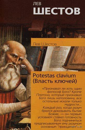 Potestas clavium (Власть ключей). Лев Шестов