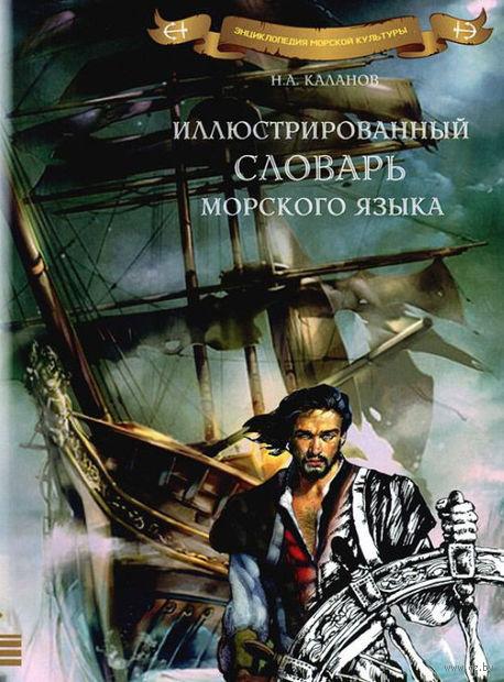 Иллюстрированный словарь морского языка. Николай Каланов