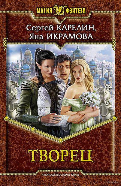Творец. Сергей Карелин, Яна Икрамова