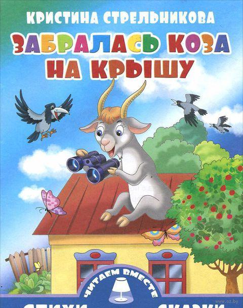 Забралась коза на крышу. Кристина Стрельникова