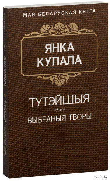 Тутэйшыя. Выбраныя творы. Янка Купала