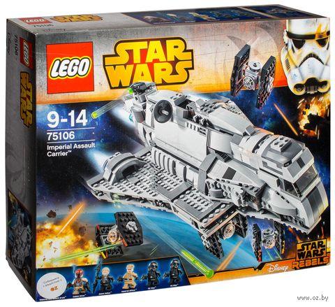 """LEGO Star Wars """"Имперский десантный корабль"""""""