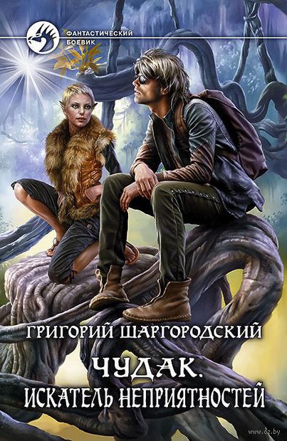 Чудак. Искатель неприятностей. Григорий Шаргородский