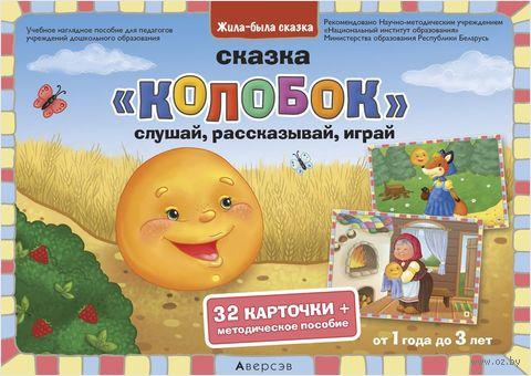 """Жила-была сказка. От 1 года до 3 лет. Сказка """"Колобок"""". Слушай, рассказывай, играй — фото, картинка"""