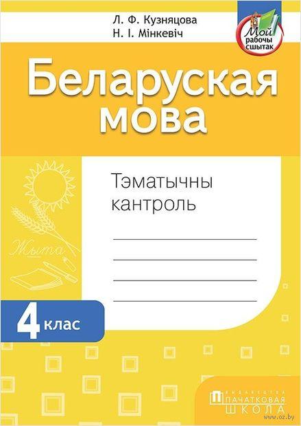 Беларуская мова. Тэматычны кантроль. 4 клас. Лилия Кузнецова, Н. Минкевич
