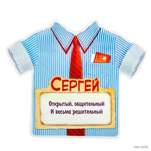 """Магнит пластмассовый """"Сергей"""" (115х99 мм)"""