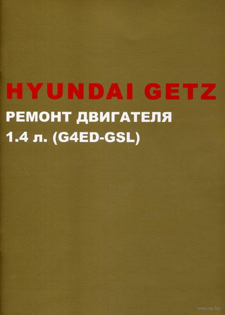 Hyundai Getz с 2002 г. Ремонт бензинового двигателя 1.4 л. Руководство по ремонту — фото, картинка