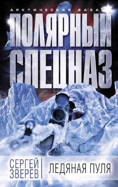Ледяная пуля. Сергей Зверев