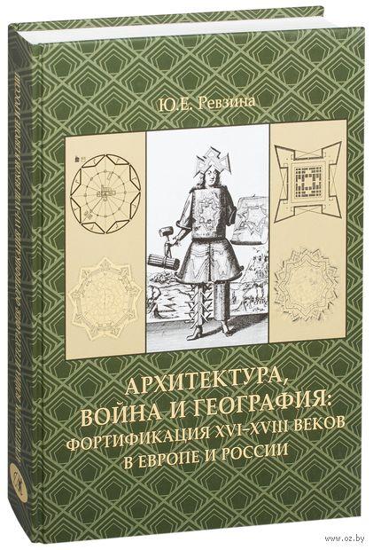 Архитектура, война и география: фортификация XVI-XVIII веков в Европе и России. Юлия Ревзина