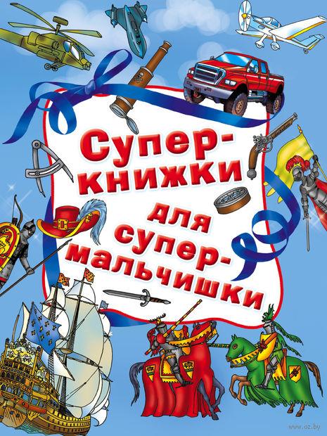 Суперкнижки для супермальчишки (Комплект из 4-х книг) — фото, картинка