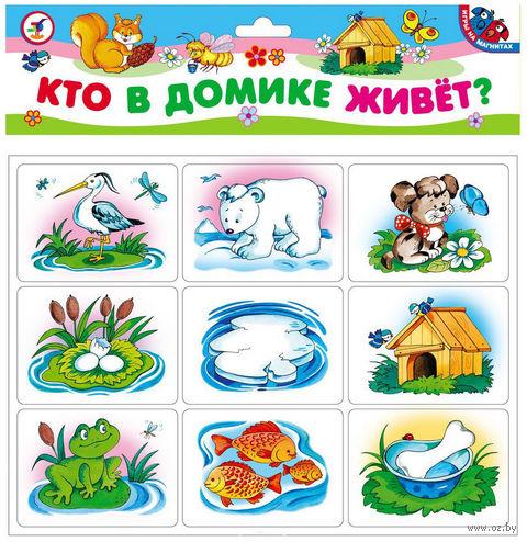 """Набор магнитов """"Кто в домике живет"""" (18 шт.) — фото, картинка"""