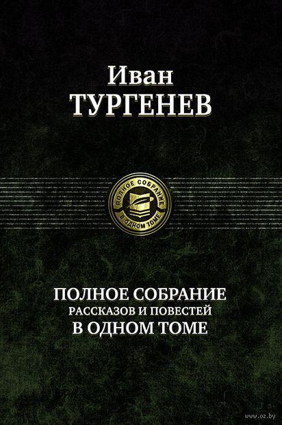 Иван Тургенев. Полное собрание рассказов и повестей в одном томе — фото, картинка