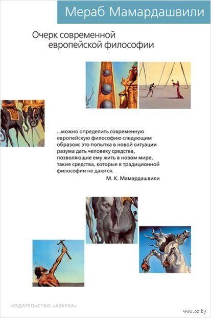 Очерк современной европейской философии — фото, картинка