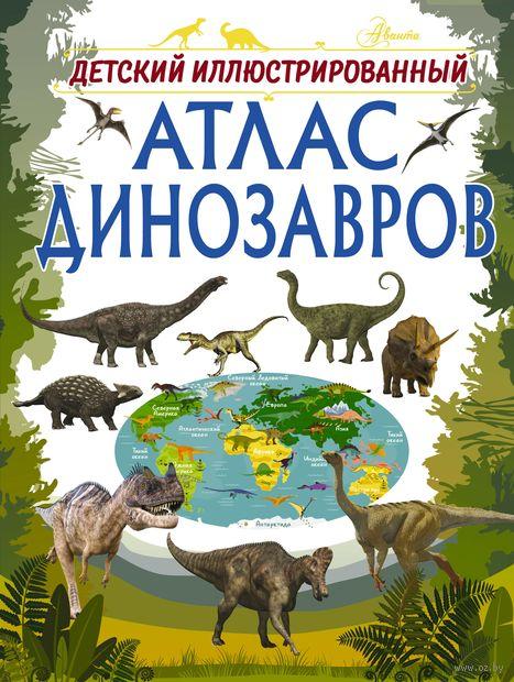 Детский иллюстрированный атлас динозавров — фото, картинка