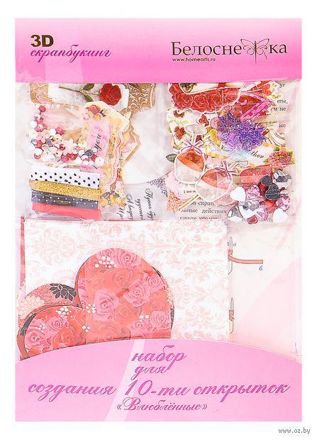 """Набор для изготовления открыток """"Влюбленные"""" (10 шт.) — фото, картинка"""