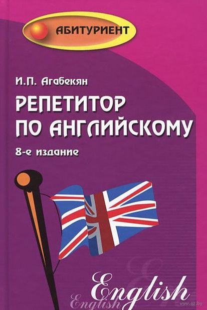 Репетитор по английскому. Игорь Агабекян