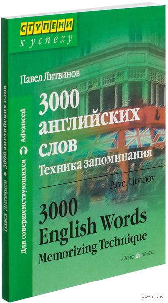 3000 английских слов. Техника запоминания. Павел Литвинов