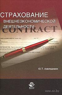 Страхование внешнеэкономической деятельности. Юлия Ахвледиани