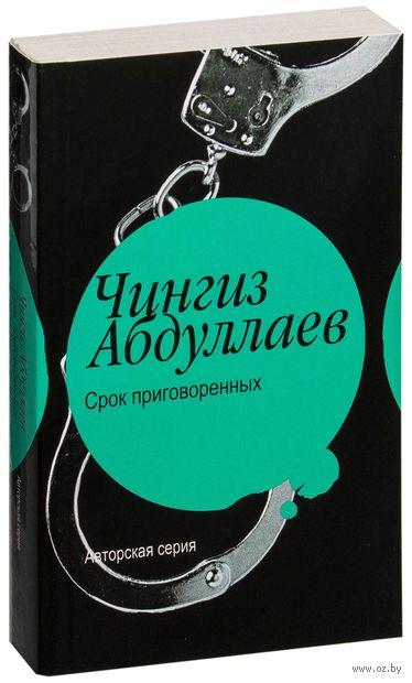 Срок приговоренных (м). Чингиз Абдуллаев