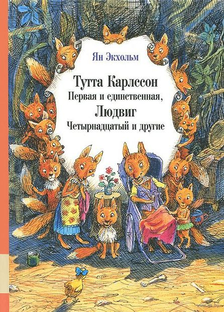 Тутта Карлссон первая и единственная, Людвиг Четырнадцатый и другие. Ян Экхольм