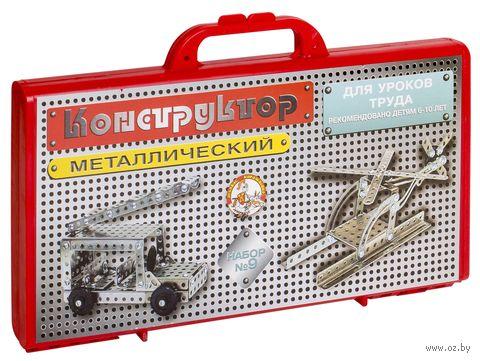 Конструктор металлический для уроков труда №9 (158 деталей) — фото, картинка