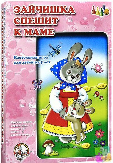 Зайчишка спешит к маме