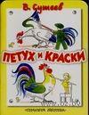 Петух и краски (м). Владимир Сутеев