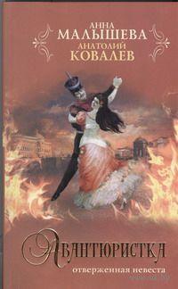 Авантюристка. В 4 книгах. Книга 3. Отверженная невеста (м). Анна Малышева