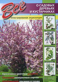 Все о садовых деревьях и кустарниках