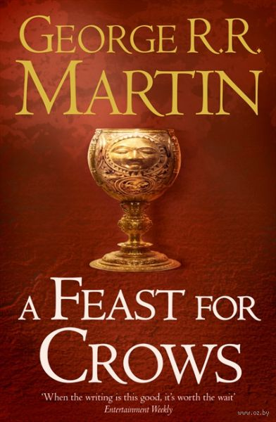 A Feast for Crows. Джордж Мартин
